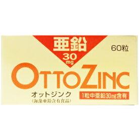 【即納】 オットジンク 【 60粒入り 】 【正規品】