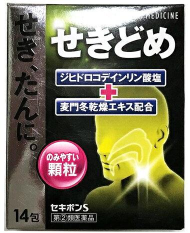 【第(2)類医薬品】 セキポンS 14包 アウトレット【正規品】