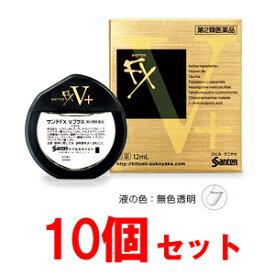 【第2類医薬品】【10個セット】【即納】サンテFX Vプラス×10個セット 【正規品】