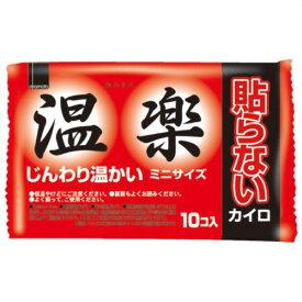 貼らない 温楽  ミニ 1パック(10枚) 【正規品】