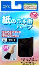 紙の5本指 ハーフ フリーサイズ テルコーポレーション 1足【正規品】