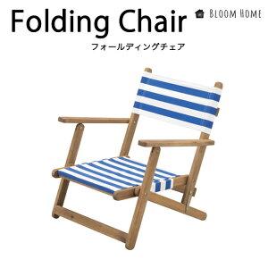 送料無料 フォールディングチェアチェア  軽量 アウトドアチェア アウトドア キャンプ コンパクト 折りたたみチェア 椅子 いす おうちキャンプ