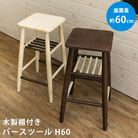 木製棚付きバースツール 高さ60cmバー スツール 椅子 チェア カウンター ハイタイプ 木製 棚付き ナチュラル カントリー