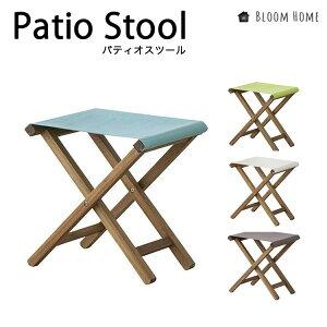 送料無料 パティオスツール踏み台 ふみ台 スツール 椅子 チェア 脚立 ポップ カラフル コンパクト 北欧 テイスト かわいい おしゃれ