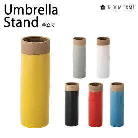 送料無料 デザイナーズ シンプル アンブレラスタンドアンブレラスタンド 傘立て おしゃれ【傘立て かさ立て 傘 収納 カサ かさ カサ立ておしゃれ 梅雨】