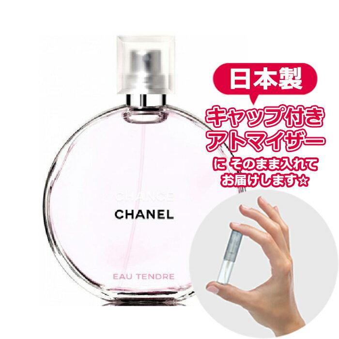 シャネル チャンス オータンドゥル オードゥトワレット 1.0mL [CHANEL]★ お試し ブランド 香水 アトマイザー 選べる ミニ サンプル