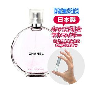 【3.0mL】シャネル チャンス オータンドゥル オードゥトワレット [CHANEL]★ 増量 お試し ブランド 香水 アトマイザー ミニ サンプル