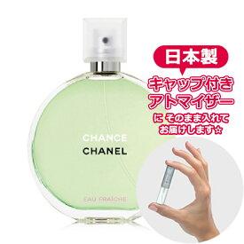 シャネル チャンス オーフレッシュ オードゥトワレット 1.0mL [CHANEL]★ お試し ブランド 香水 アトマイザー ミニ サンプル