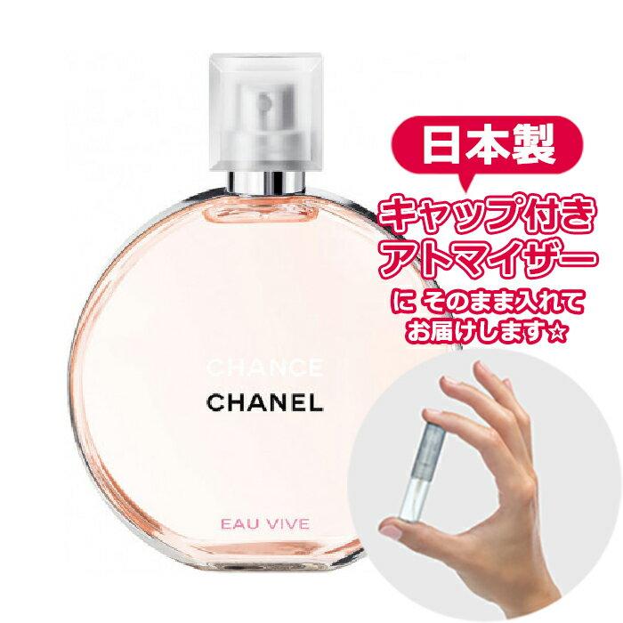 シャネル チャンス オーヴィーヴ オードゥトワレット 1.0mL [CHANEL]★ お試し ブランド 香水 アトマイザー 選べる ミニ サンプル