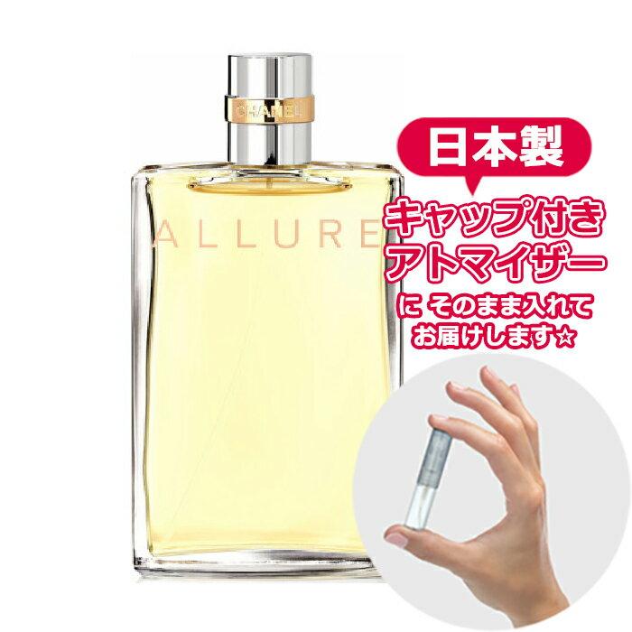 シャネル アリュール オードゥトワレット 1.0mL [CHANEL]★ お試し ブランド 香水 アトマイザー 選べる ミニ サンプル