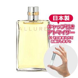 シャネル アリュール オードゥトワレット 1.0mL [CHANEL]★ お試し ブランド 香水 アトマイザー ミニ サンプル