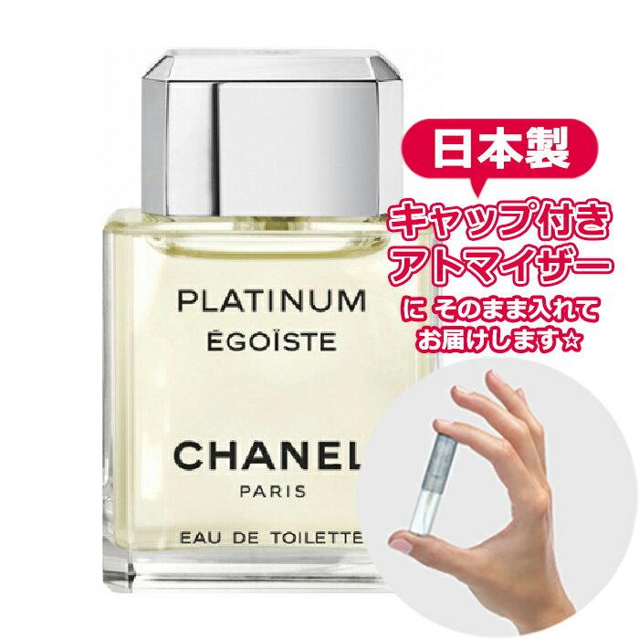 シャネル エゴイスト プラチナム オードゥトワレット 1.0mL [CHANEL]★お試し 香水 アトマイザー