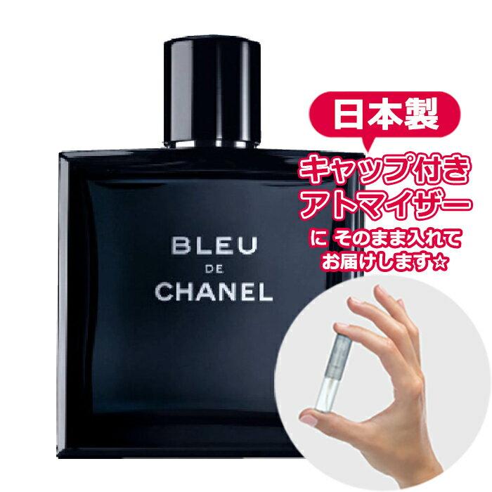 シャネル ブルー ドゥ シャネル オードゥトワレット 1.0mL [CHANEL]★ お試し ブランド 香水 アトマイザー 選べる ミニ サンプル