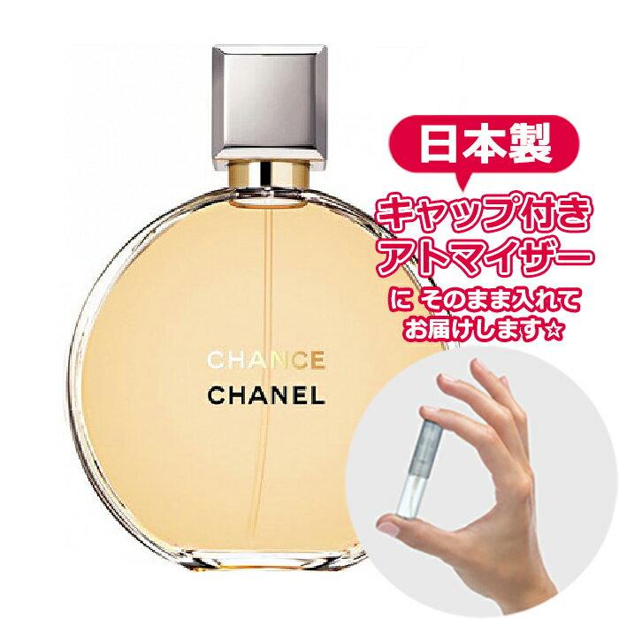 シャネル チャンス オードゥパルファム 1.0mL [CHANEL]★ お試し ブランド 香水 アトマイザー 選べる ミニ サンプル