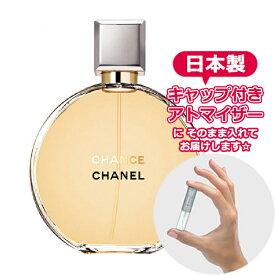 シャネル チャンス オードゥパルファム 1.0mL [CHANEL]★ お試し ブランド 香水 アトマイザー ミニ サンプル