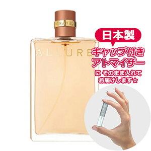シャネル アリュール オードゥパルファム 1.5mL ★ ブランド 香水 お試し アトマイザー ミニ サンプル