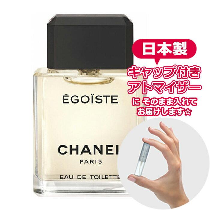 シャネル エゴイスト オードゥトワレット 1.0mL [CHANEL]★ お試し ブランド 香水 アトマイザー 選べる ミニ サンプル