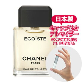 シャネル エゴイスト オードゥトワレット 1.0mL [CHANEL]★ お試し ブランド 香水 アトマイザー ミニ サンプル