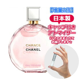 【3.0mL】シャネル チャンス オータンドゥル EDP オードゥパルファム 3.0mL [CHANEL]★ 増量 お試し ブランド 香水 レディース アトマイザー ミニ サンプル
