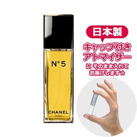 シャネル N°5 オードゥ トワレット 1.0mL [CHANEL]★ お試し ブランド 香水 アトマイザー ミニ サンプル