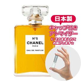 シャネル N°5 オードゥ パルファム 1.0mL [CHANEL]★ お試し ブランド 香水 アトマイザー ミニ サンプル