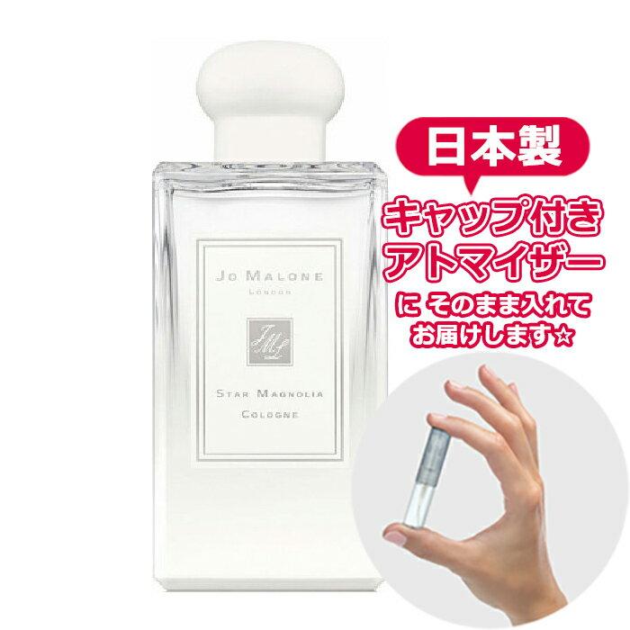 ★数量限定★ジョーマローン スター マグノリア コロン 1.0mL [JOE MALONE]★ お試し ブランド 香水 アトマイザー 選べる ミニ サンプル