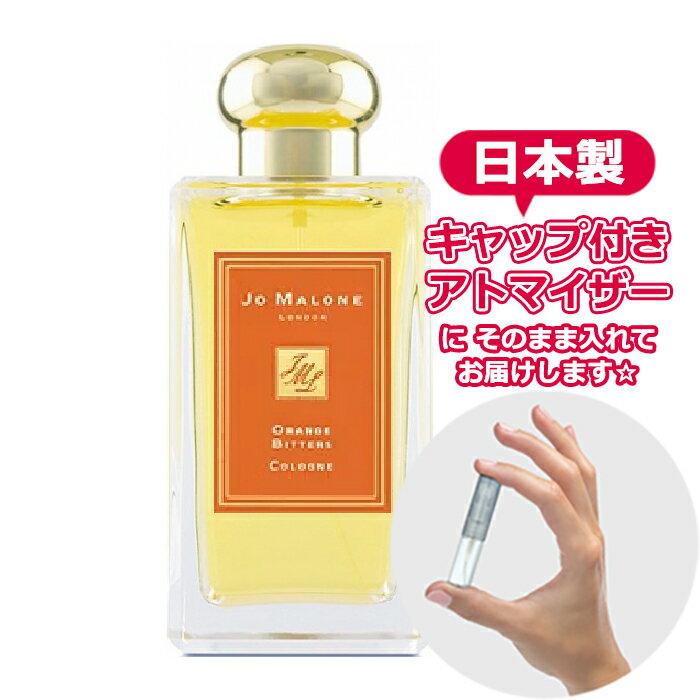 【メール便 送料無料】ジョーマローン オレンジ ビター コロン 1.0mL [JOE MALONE]★ お試し ブランド 香水 アトマイザー 選べる ミニ サンプル★数量限定★