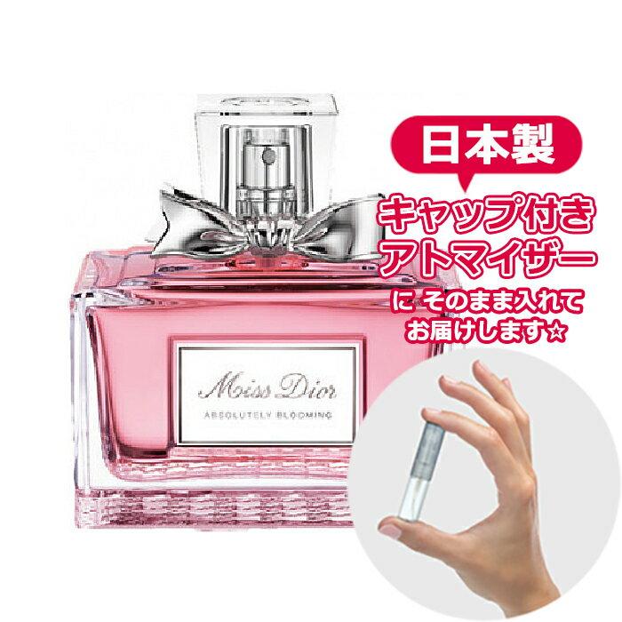 【メール便 送料無料】ミスディオール アブソリュートリー ブルーミング 1.0mL [Dior]★ お試し ブランド 香水 アトマイザー 選べる ミニ サンプル