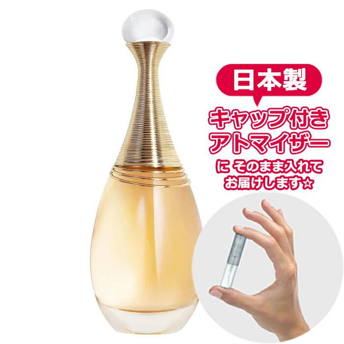 【メール便 送料無料】ディオール ジャドール オードゥパルファン 1.0mL [Dior]★ お試し ブランド 香水 アトマイザー 選べる ミニ サンプル