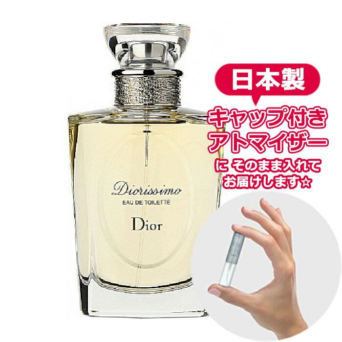 【メール便 送料無料】ディオリシモ オードゥトワレ ディオール 1.0mL [Dior]★ お試し ブランド 香水 アトマイザー 選べる ミニ サンプル