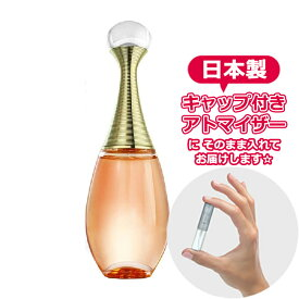 ディオール ジャドール インジョイ EDT 1.0mL [Dior]★ お試し ブランド 香水 アトマイザー ミニ サンプル