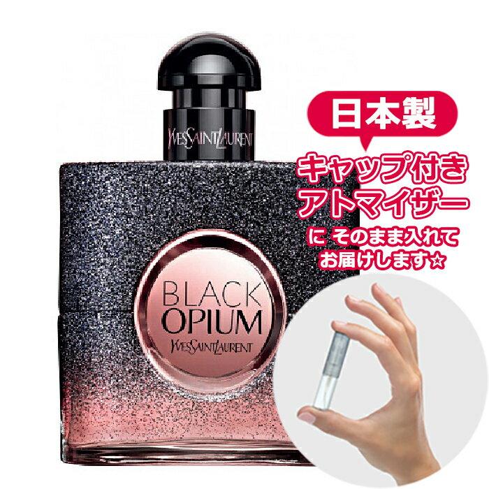 イヴサンローラン ブラック オピウム フローラルショック オーデパルファム 1.0mL [YvesSaintLaurent]★ お試し ブランド 香水 アトマイザー 選べる ミニ サンプル 選べる ミニ サンプル