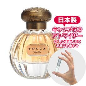 トッカ オードパルファム ステラの香り(Stella) 1.0mL [TOCCA]★ お試し ブランド 香水 アトマイザー ミニ サンプル