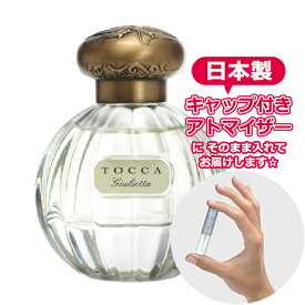 トッカ オードパルファム ジュリエッタの香り(Giulietta)1.0mL [TOCCA]★ お試し ブランド 香水 アトマイザー ミニ サンプル