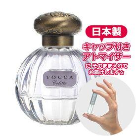 トッカ オードパルファム コレットの香り(Colette)1.0mL [TOCCA]★ お試し ブランド 香水 アトマイザー ミニ サンプル