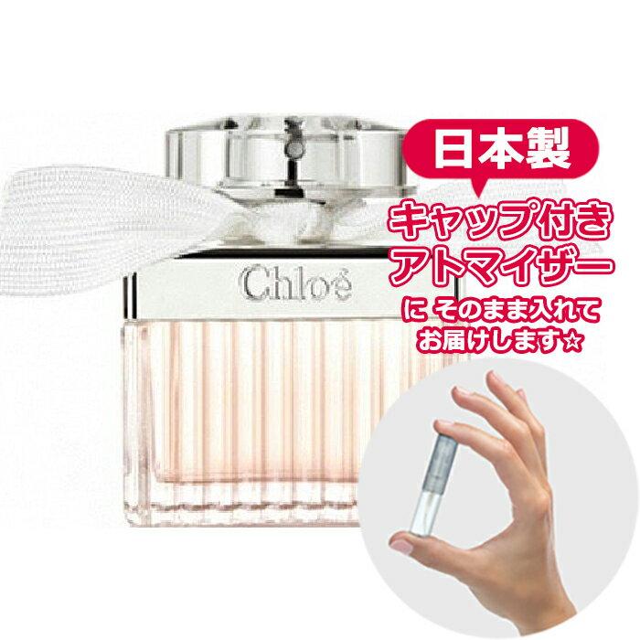 クロエ オードトワレ 1.0mL [Chloe]★ お試し ブランド 香水 アトマイザー 選べる ミニ サンプル