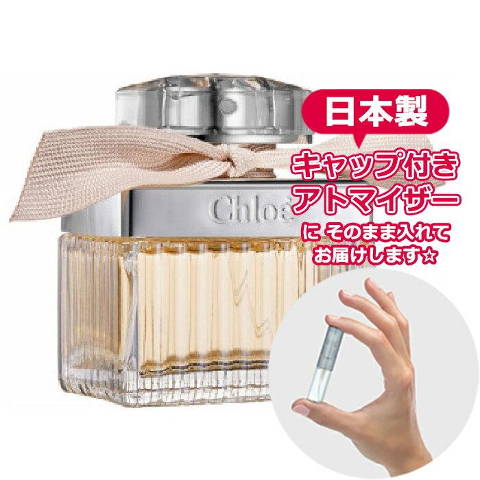 【メール便 送料無料】クロエ オードパルファム 1.0mL [Chloe]★ お試し ブランド 香水 レディース アトマイザー 選べる ミニ サンプル