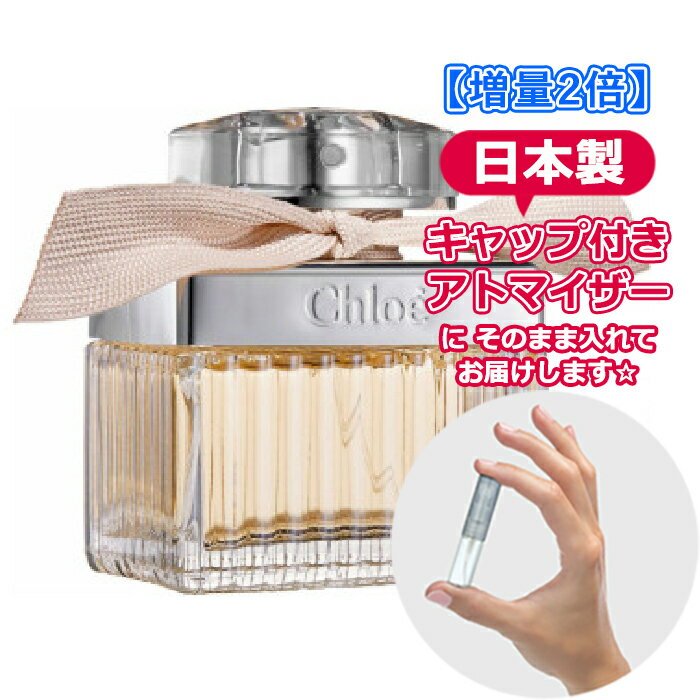 【メール便 送料無料】[3.0mL] クロエ オードパルファム [Chloe]★ 増量 お試し ブランド 香水 アトマイザー 選べる ミニ サンプル