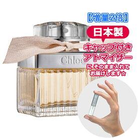 【3.0mL】クロエ オードパルファム [Chloe]★ 増量 お試し ブランド 香水 アトマイザー ミニ サンプル