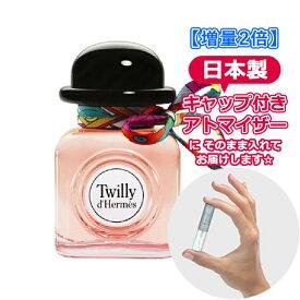 【3.0mL】ツイリー ドゥ エルメス オードパルファム 3.0mL [HERMES]★ ブランド 香水 お試し アトマイザー ミニ サンプル