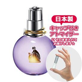 ランバン エクラドゥアルページュ オードパルファム 1.5mL [LANVIN]★ お試し ブランド 香水 アトマイザー ミニ サンプル