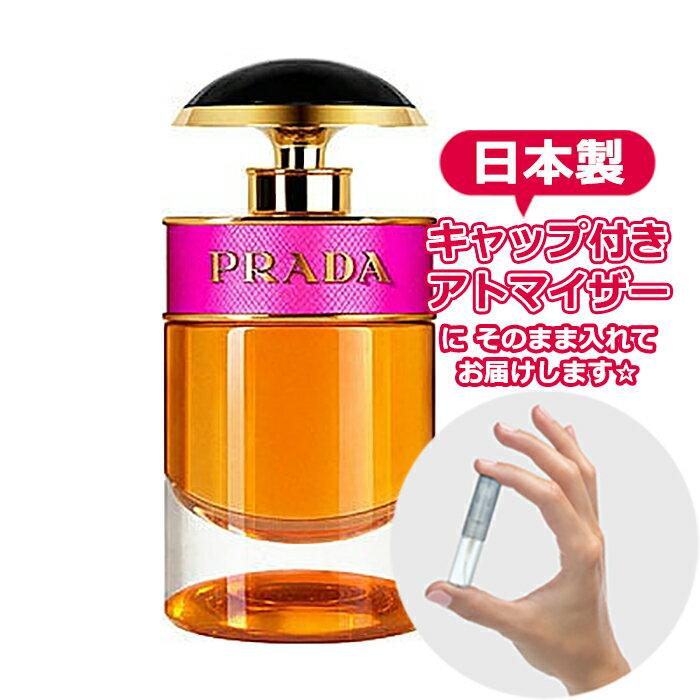 プラダ キャンディ オードパルファム 1.0mL [PRADA]★ お試し ブランド 香水 アトマイザー ミニ サンプル