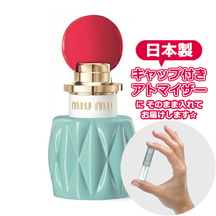 【メール便 送料無料】ミュウミュウ オードパルファム 1.0mL [miu miu]★ お試し ブランド 香水 アトマイザー 選べる ミニ サンプル