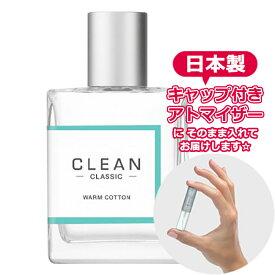 クリーン ウォームコットン オードパルファム 1.0mL [CLEAN]★ お試し ブランド 香水 アトマイザー ミニ サンプル