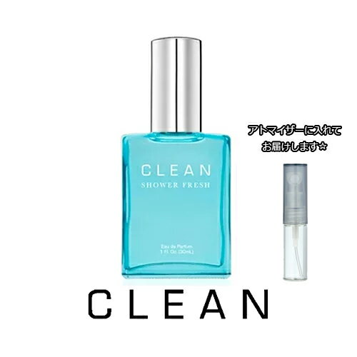 【メール便 送料無料】クリーン シャワーフレッシュ オードパルファム 1.0mL [CLEAN]★ お試し ブランド 香水 アトマイザー 選べる ミニ サンプル