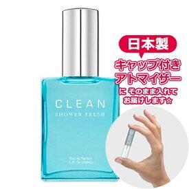 クリーン シャワーフレッシュ オードパルファム 1.0mL [CLEAN]★ お試し ブランド 香水 アトマイザー ミニ サンプル