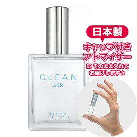 クリーン エアー オードパルファム 1.0mL [ CLEAN ] ★ お試し ブランド 香水 アトマイザー ミニ サンプル