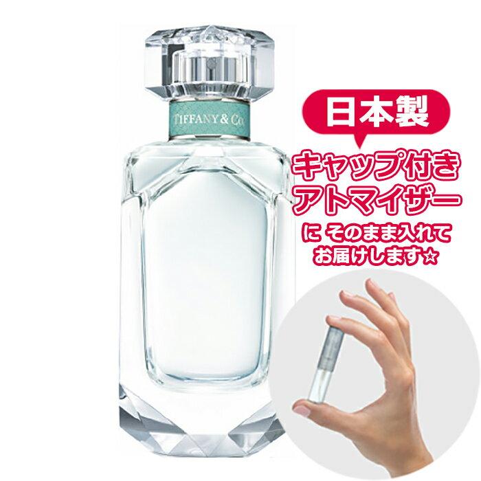 【新作】ティファニー オードパルファム 1.0mL [TIFFANY]★お試し 香水 アトマイザー
