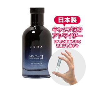 ザラ ナイト プール オム II オードパルファム 3.0mL [ZARA] ★ ブランド 香水 お試し アトマイザー ミニ サンプル