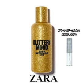 ザラ グリッタリー ムード オードパルファム 1.5mL [ZARA] ★ ブランド 香水 お試し アトマイザー ミニ サンプル